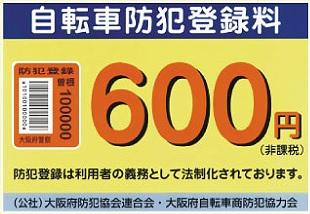 touroku600yen